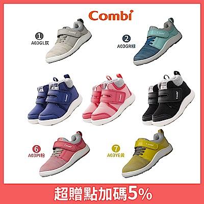 日本Combi童鞋 CORE-S兒童醫學機能短靴/日常鞋-7款任選(小童段)