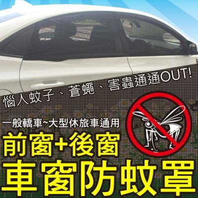 升級版高彈力 通用款車窗遮陽防蚊罩(前窗2個+後窗2個)轎車/休旅車適用