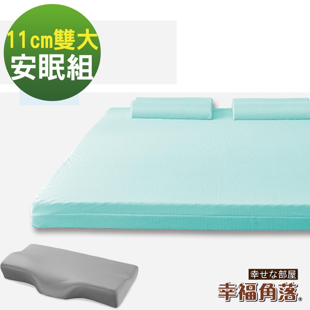 幸福角落 日本大和防蹣抗菌表布11cm厚超釋壓記憶床墊安眠組-雙大6尺
