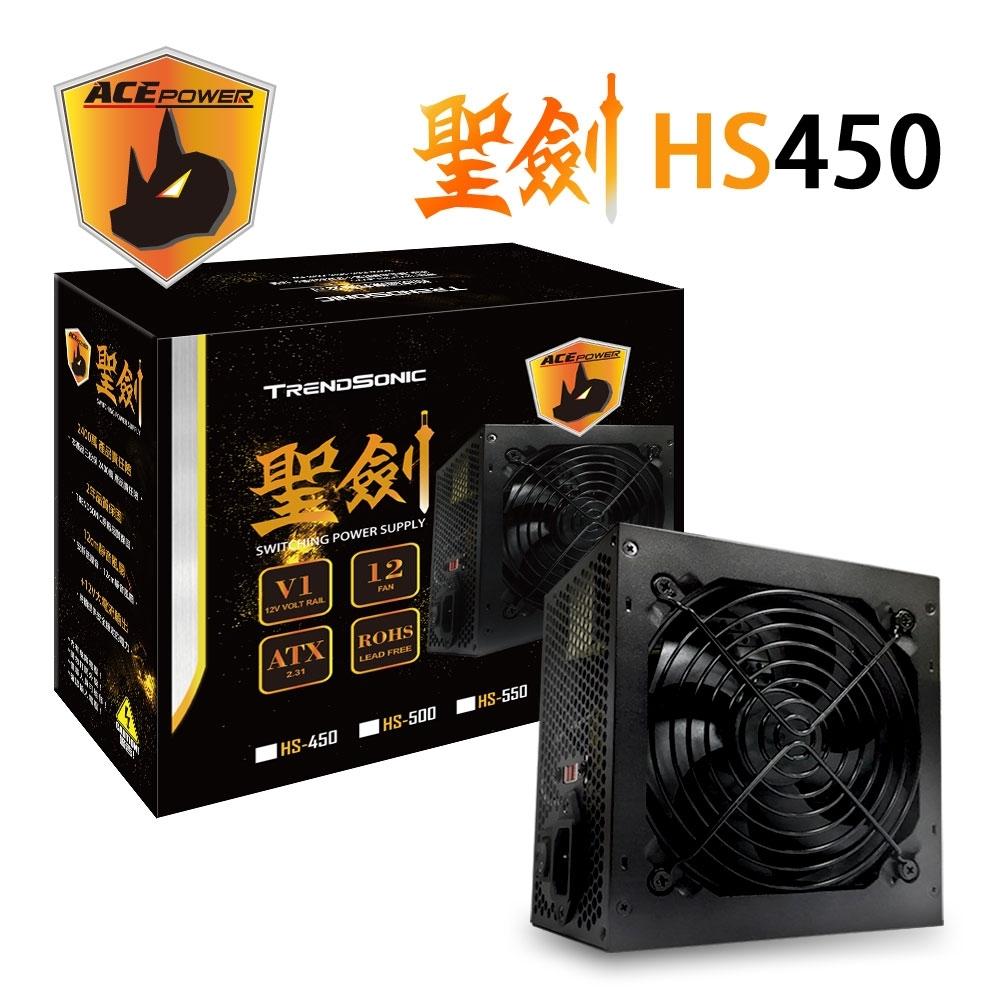 ACEPOWER 翰欣 聖劍 HS-450 電源供應器