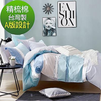 La Lune 台灣製40支精梳純棉單人床包二件組 悠然綠色小徑