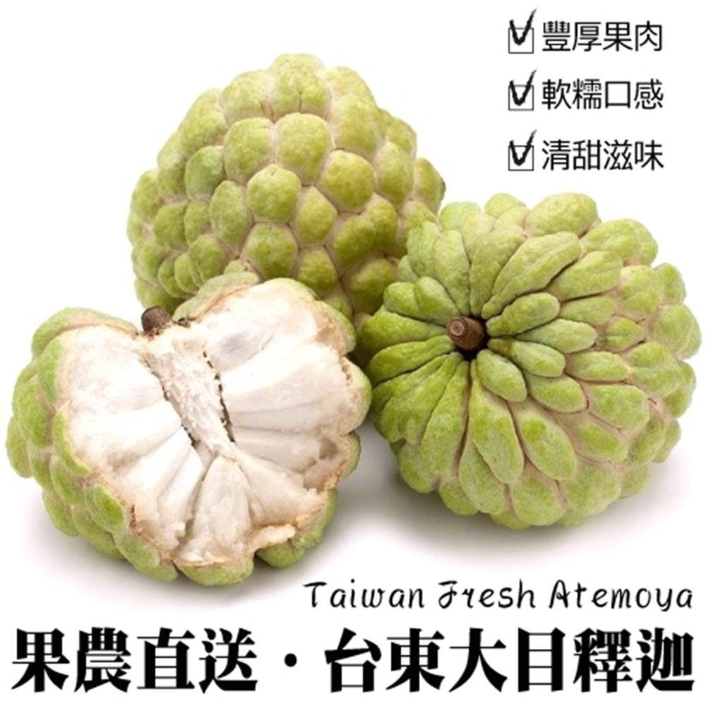 【果農直送】台東大目釋迦10斤(12-13顆)