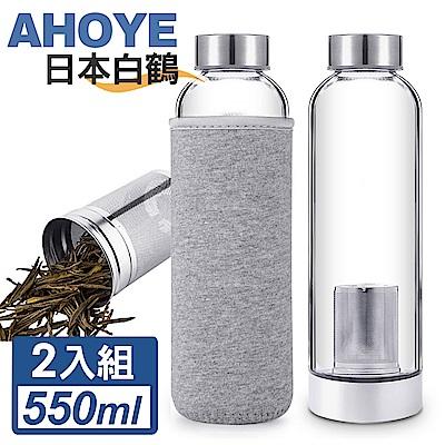 GREEGREEN 泡茶水瓶隨手瓶 附瓶套 (泡茶器/濾茶器) 550ml 2入組