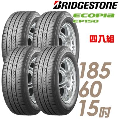 【BRIDGESTONE 普利司通】ECOPIA EP150 環保節能胎_四入組_185/60/15