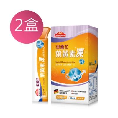 (時時樂下殺-買二送二)Nutrimate 你滋美得 金盞花葉黃素凍(10入/盒)x2盒