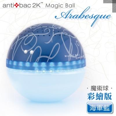 安體百克antibac2K Magic Ball空氣洗淨機 彩繪版/海軍藍 QS-1A8