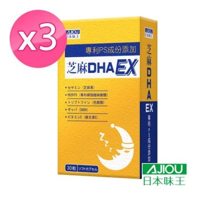 日本味王 芝麻濃縮精華軟膠囊(30粒/盒)X3