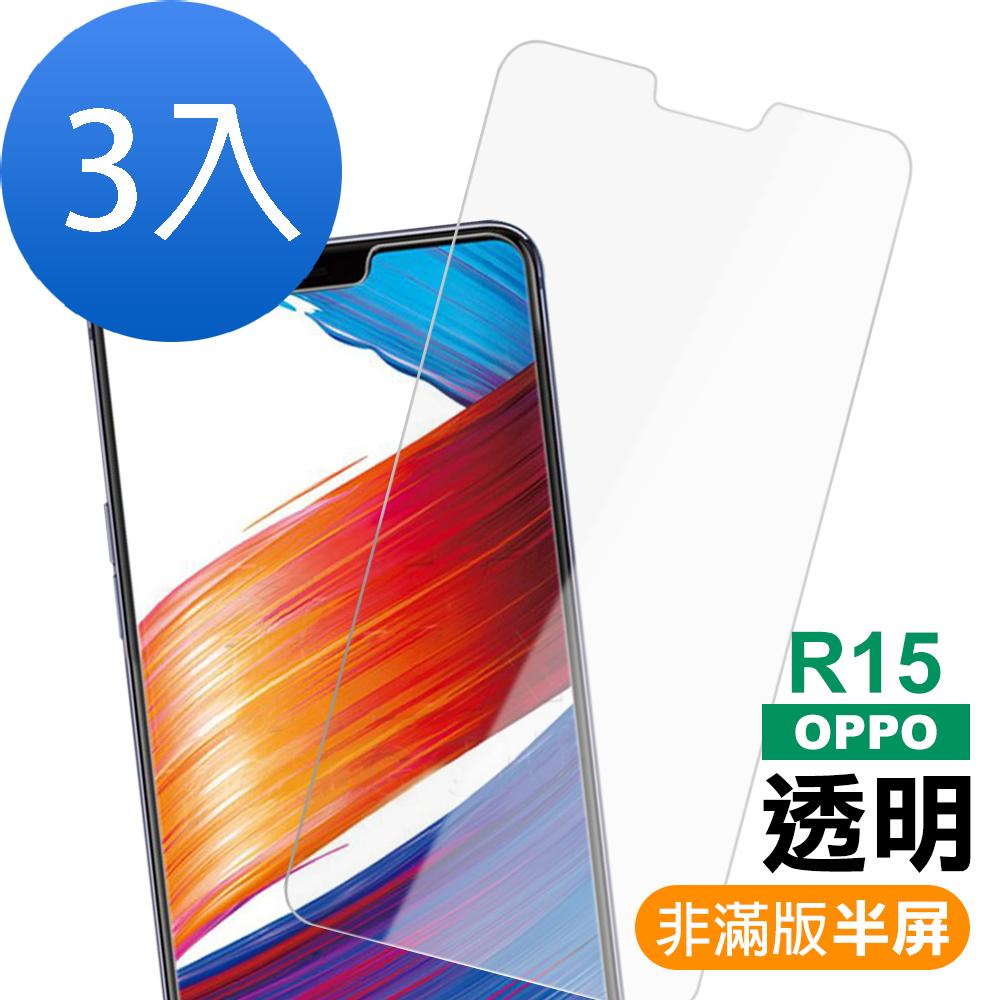 OPPO R15 透明 9H 鋼化玻璃膜 手機螢幕 防撞 防摔 保護貼-超值3入組 @ Y!購物