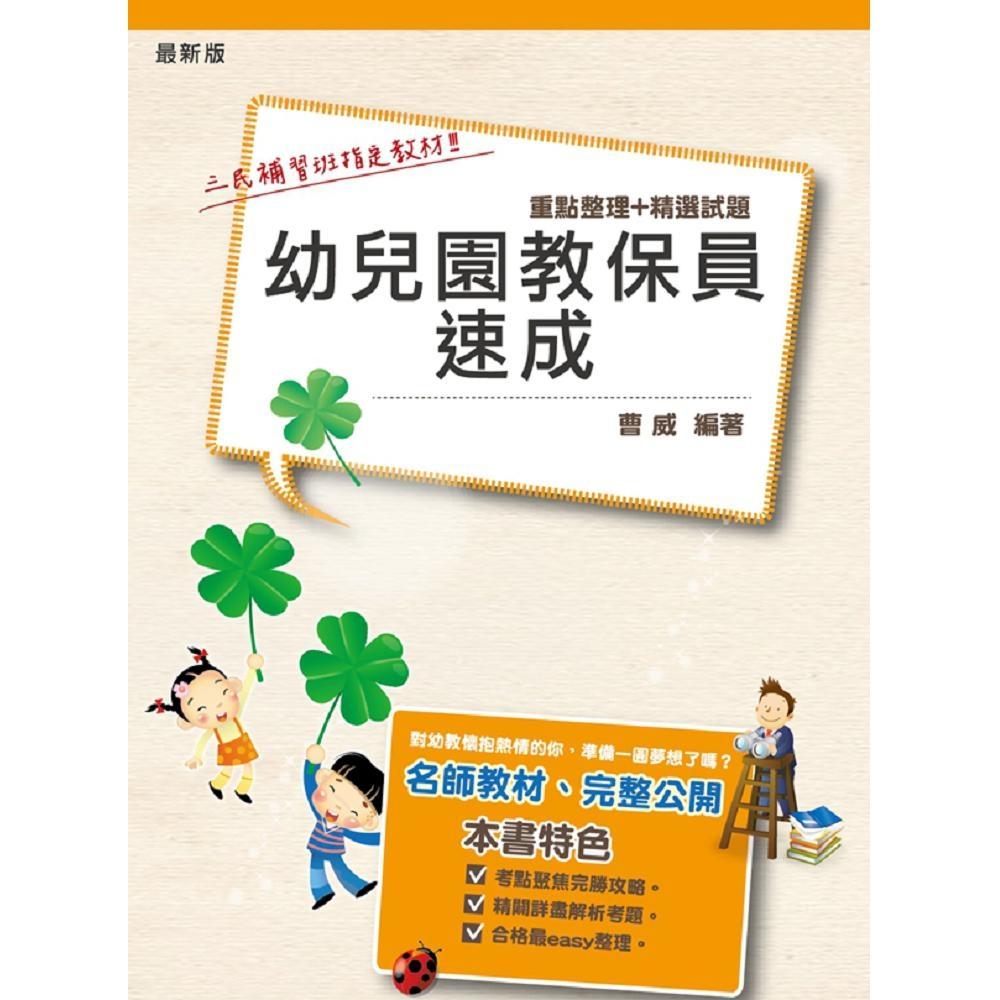幼兒園教保員速成(重點整理+精選試題)(四版)(Q004M19-1)