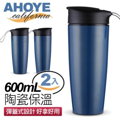 日本白鶴 悠活印象彈蓋式陶瓷保溫杯隨行杯600ml 2入組-藍色(快)