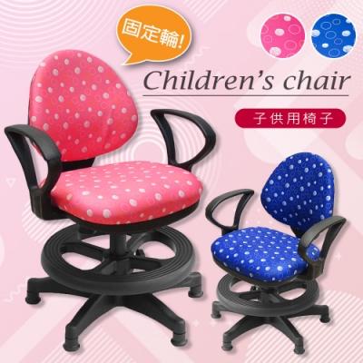 【A1】點點繽紛固定式D扶手兒童成長椅-箱裝出貨(2色可選2入)