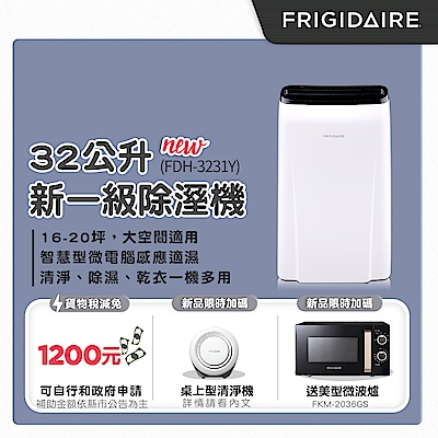 富及第Frigidaire 32L 1級微電腦清淨除濕機 FDH-3231Y