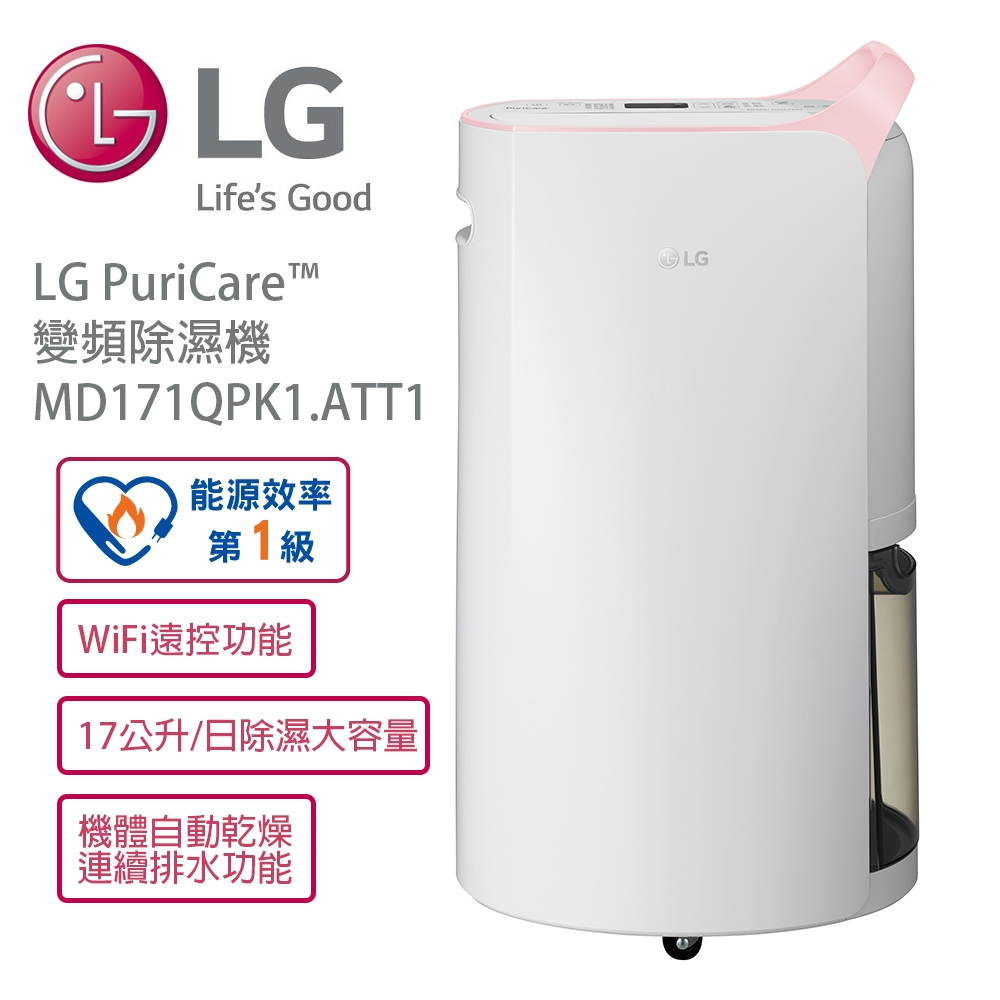 LG樂金 PuriCareWiFi變頻除濕機4公升水桶版-粉紅/17公升MD171QPK1.ATT1