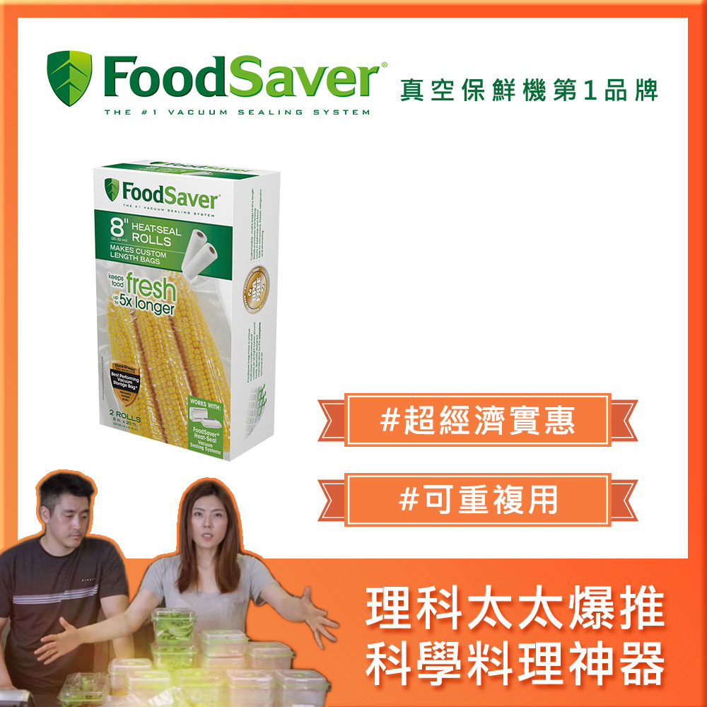 FoodSaver 真空卷2入裝(8吋)