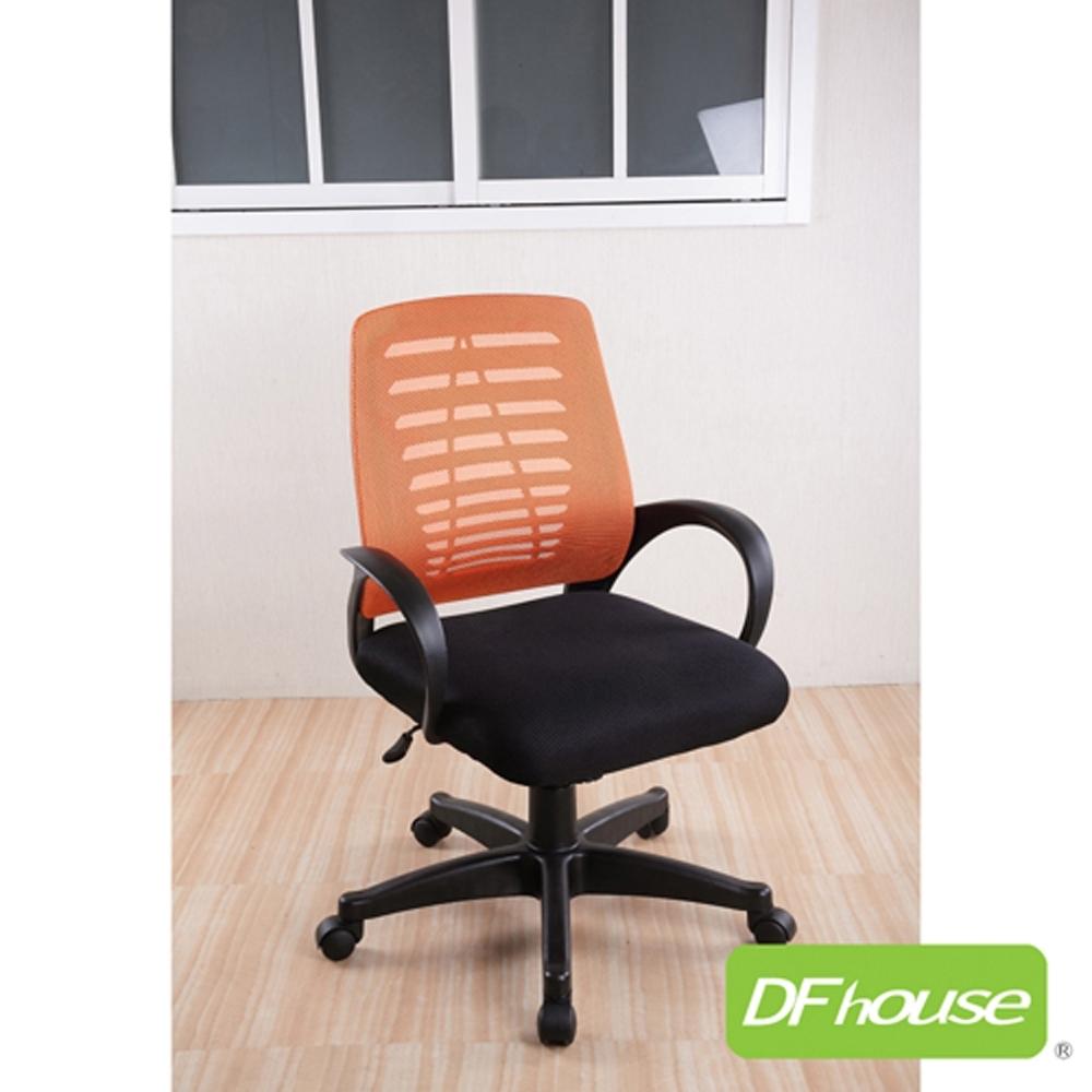 DFhouse阿奇爾加大坐墊網布電腦椅-3色 辦公椅   61*52*89-99