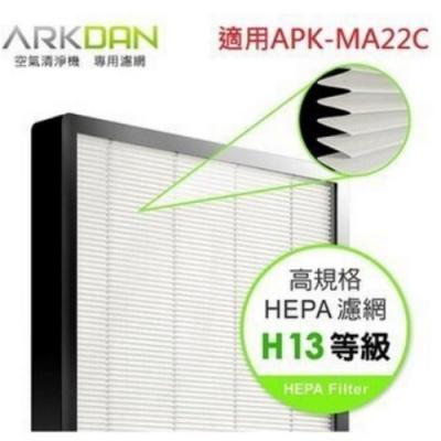 ARKDAN阿沺 原廠H13等級HEPA濾網-適用:APK-MA22C空氣清淨機