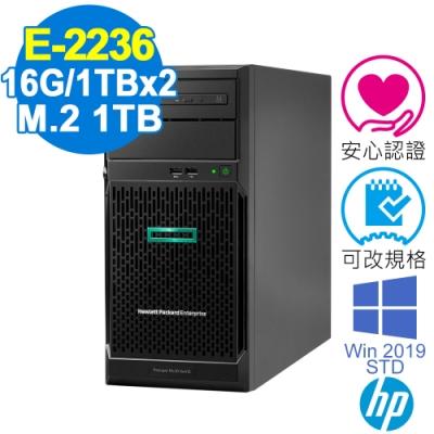 HP ML30 Gen10 伺服器 E-2236/16G/660P 1TB+1TBx2/2019STD