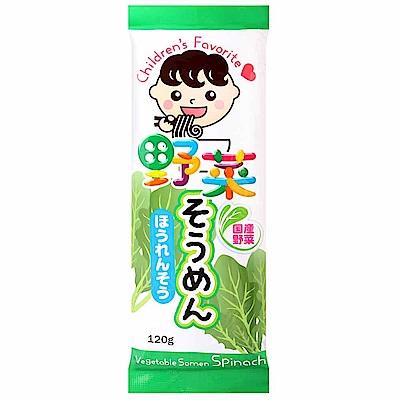 Harima 野菜素麵-菠菜風味(120g)