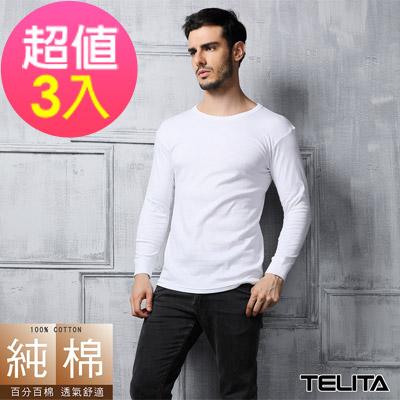 男內衣 型男純棉長袖圓領衫/T恤/圓領內衣 白色(超值3件組) TELITA