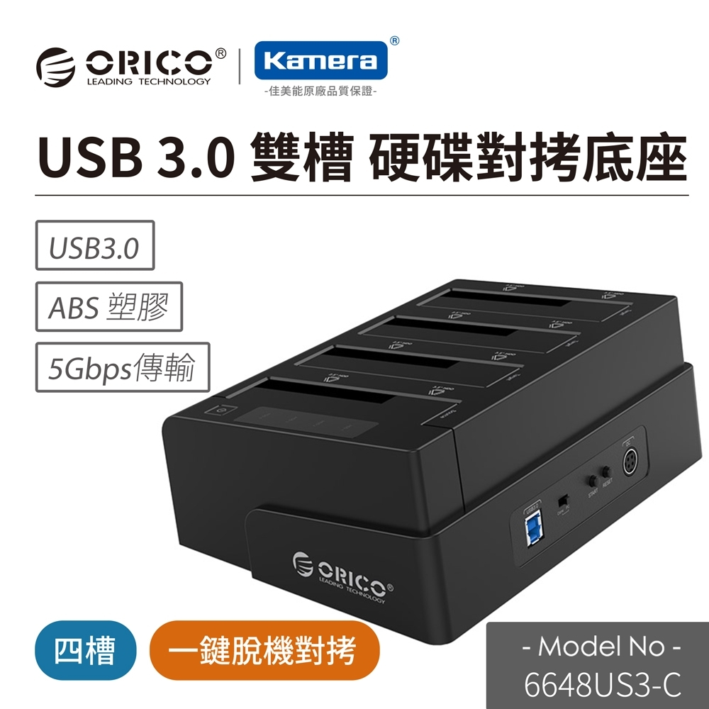 ORICO 2.5吋/3.5吋USB3.0四槽硬碟對拷底座-黑(6648US3-C)