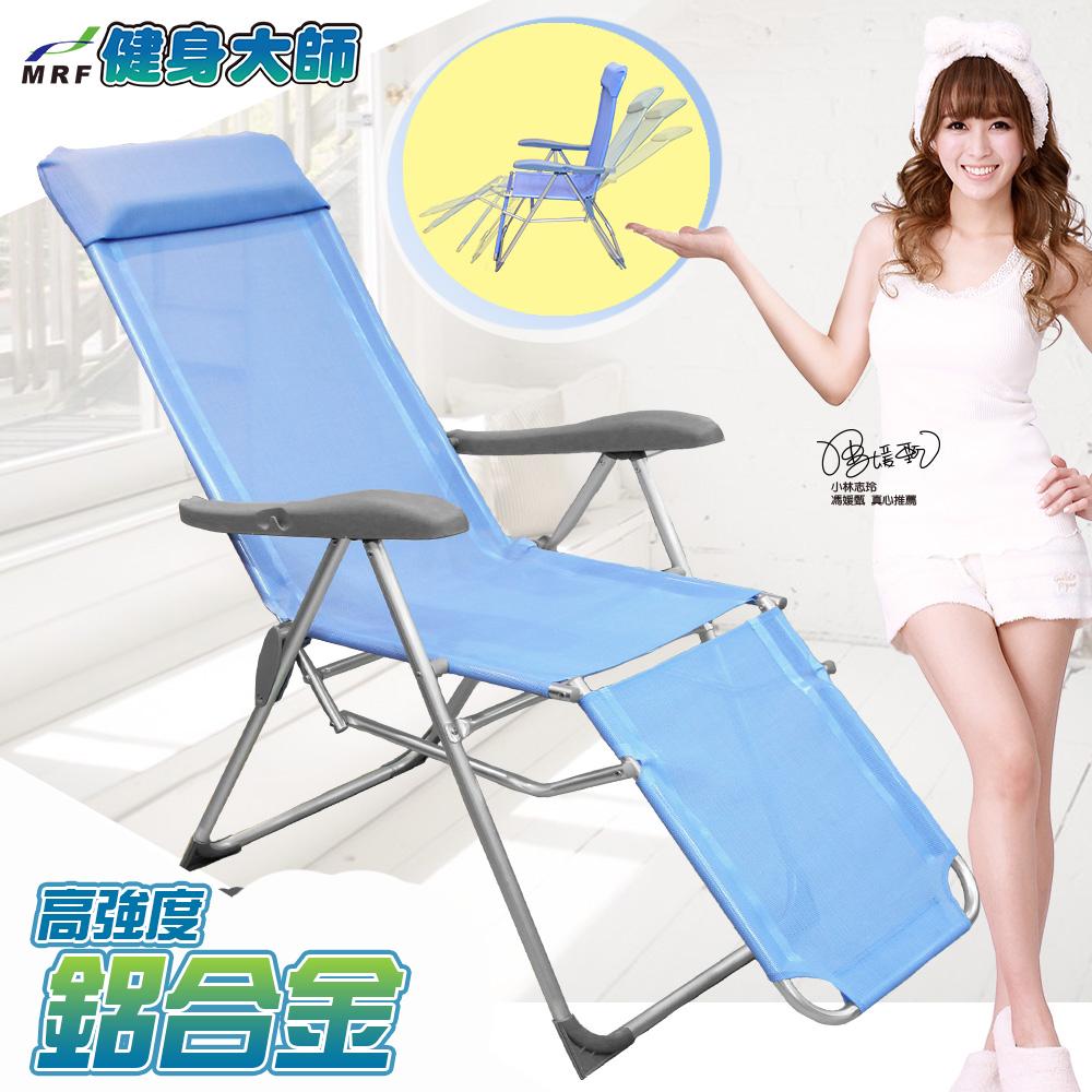 健身大師 – 全鋁合金零重力168度躺椅-青青草原