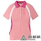 【ATUNAS 歐都納】女款Polartec吸排短袖POLO衫A-P1305W粉紅