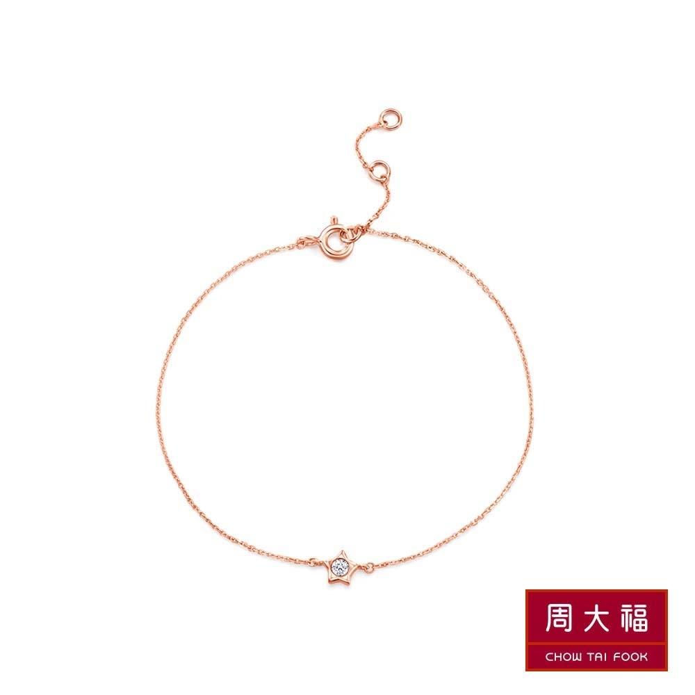 周大福 小點滴系列 星星造型18K玫瑰金鑽石手鍊