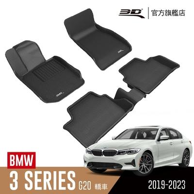 3D 卡固立體汽車踏墊 BMW 3 Series 2019~2023 轎車 G20