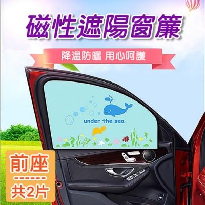 【super舒馬克】磁吸式汽車遮陽簾/汽車窗簾_左右前窗(共2入)