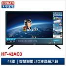 HERAN禾聯 43型 智慧聯網LED液晶顯示器+視訊盒 HF-43AC3