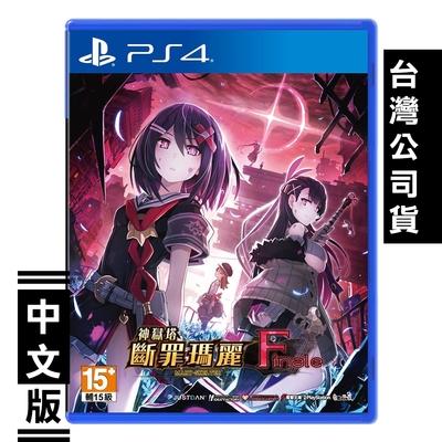 PS4 神獄塔 斷罪瑪麗 Finale - 中文版