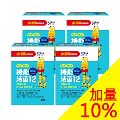 [時時樂限定]【小兒利撒爾】機能活菌12 四盒組(獨家加量10%)
