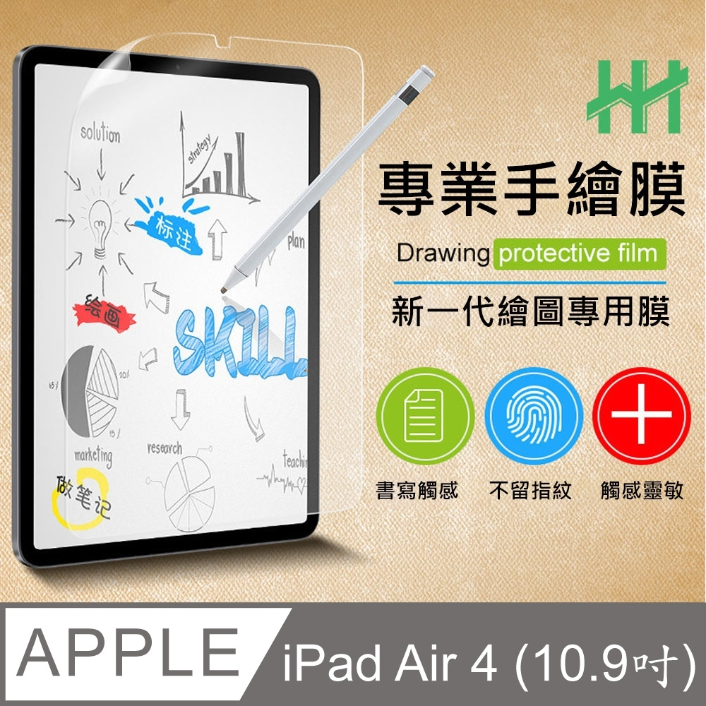 【HH】繪畫紙感保護貼系列 Apple iPad Air 4 (2020)(10.9吋)