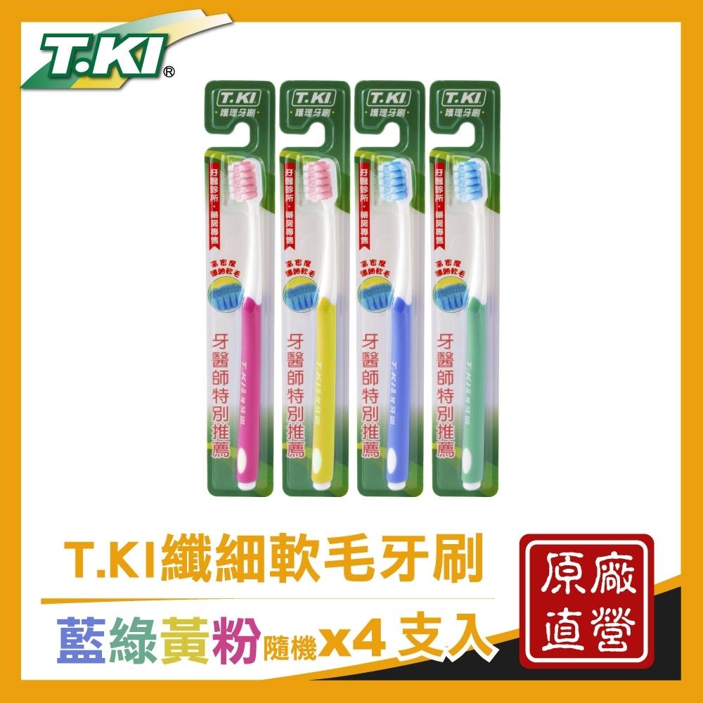 T.KI纖細軟毛護理牙刷X4入組(顏色隨機)