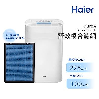 Haier 海爾 母嬰專用小H空氣清淨機-醛效複合濾網 AP225F-01