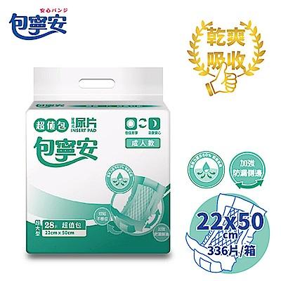 包寧安 經濟型防漏替換式尿片(28片X12包/箱,共336片)