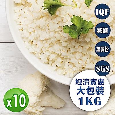 GREENS 冷凍白花椰菜-米狀10包組(1kgx10包)