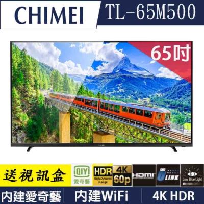 奇美CHIMEI 65型4K HDR低藍光智慧連網顯示器 TL-65M500