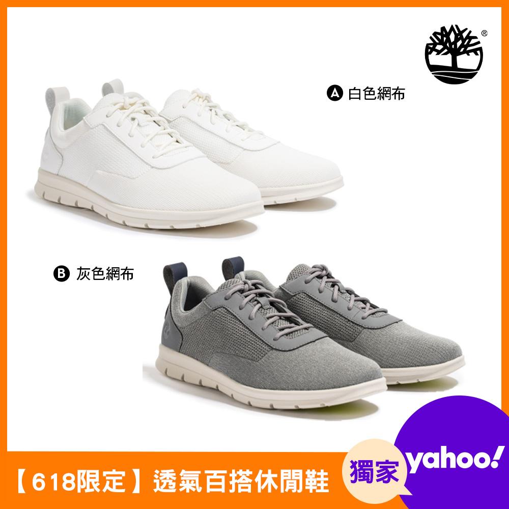 [限時]Timberland男款百搭休閒鞋(2款任選) (A白色網布)