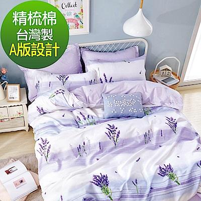 La Lune 台灣製40支精梳純棉單人床包2件組 南法瓦倫索爾