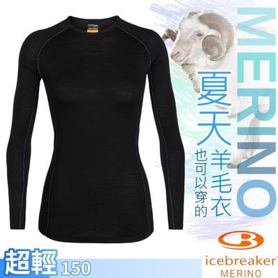 Icebreaker 女新款 Zone 150 四季型美麗諾羊毛輕薄網眼透氣圓領長袖排汗衣_黑