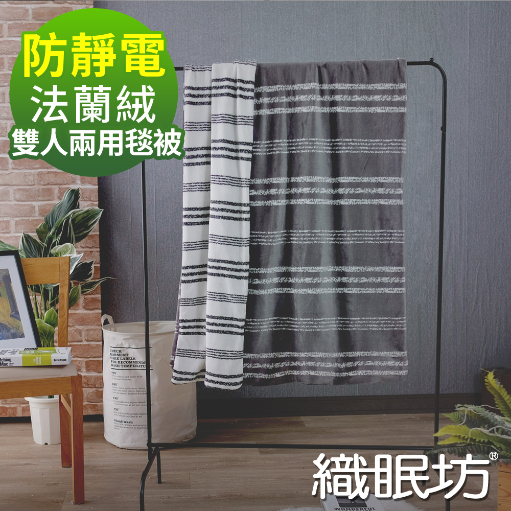 織眠坊 工業風法蘭絨雙人兩用毯被6x7尺-冰島條風