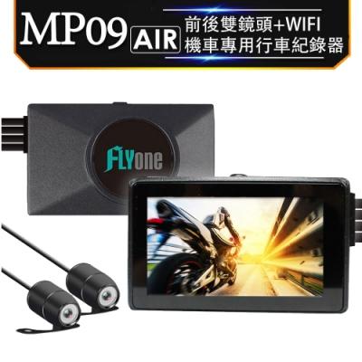 FLYone MP09 AIR 前後雙鏡+WIFI 機車專用行車記錄器-急