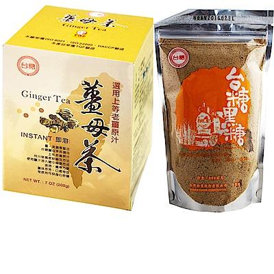 黑糖甜味自由調配 台糖薑母茶+台糖黑糖組合(5盒+3包)