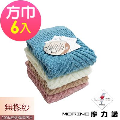 無撚紗舒柔簡約方巾(超值6件組)  MORINO摩力諾