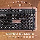 AZIO RETRO CLASSIC ARTISAN 小牛皮復古打字機鍵盤