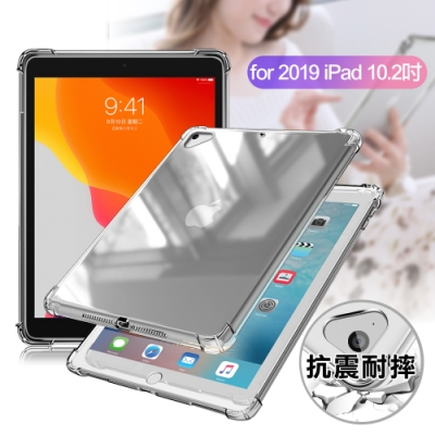 AISURE for 2019 iPad 10.2吋 四角防護防摔空壓殼