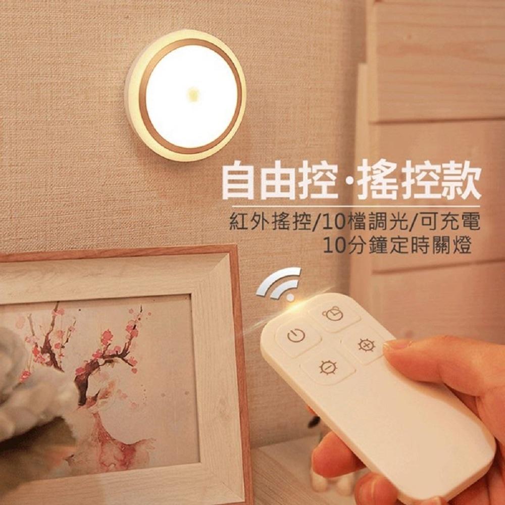 遙控小夜燈 暖光款櫥櫃LED燈 床頭展示燈 走廊燈  露營燈 裝飾燈 照