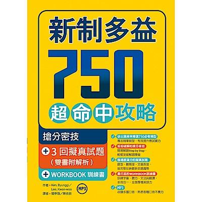 新制多益750超命中攻略【搶分密技+3回擬真試題】16K+1MP3+WORKBOOK訓練書