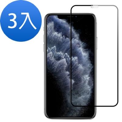 iPhone 11 絲印 滿版 全膠 9H 鋼化玻璃膜 保護貼-超值3入組